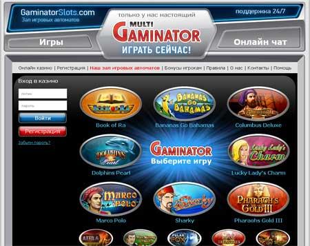 gaminator-slots-nerabotaet